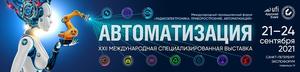 Наша компания примет участие выставке «Автоматизация» 21-24 сентября 2021г.