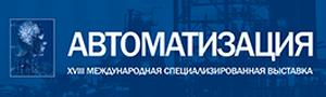 Наша компания примет участие в 8-й выставке «Автоматизация» 21-23 ноября 2017г.